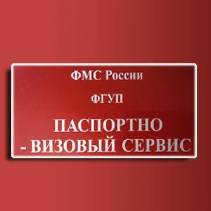 Паспортно-визовые службы Ребрихи