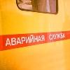 Аварийные службы в Ребрихе