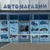 Автомагазины в Ребрихе