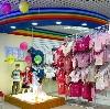 Детские магазины в Ребрихе