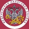 Налоговые инспекции, службы в Ребрихе